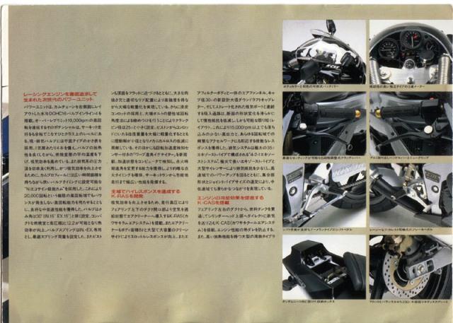 Ninja 250 4 Silinder - ZXR 250 1989 brosur 4